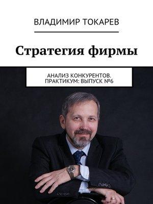 cover image of Стратегия фирмы. Анализ конкурентов. Практикум