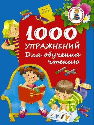 cover image of 1000 упражнений. Для обучения чтению