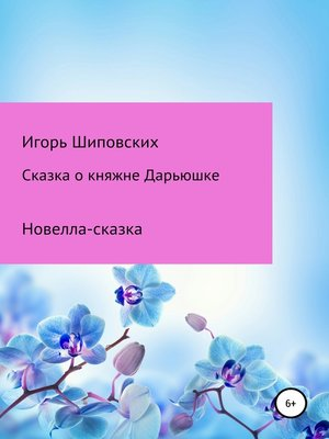 cover image of Сказка о княжне Дарьюшке