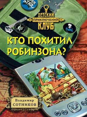 cover image of Кто похитил Робинзона?