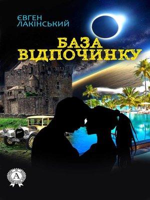 cover image of База відпочинку