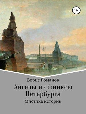 cover image of Ангелы и сфинксы Петербурга
