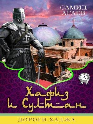 cover image of Дороги хаджа