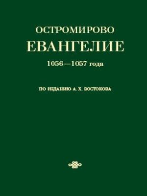 cover image of Остромирово Евангелие 1056—1057 года по изданию А.Х.Востокова