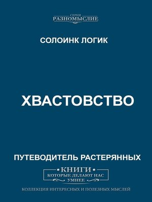 cover image of Хвастовство