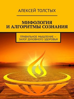 cover image of Мифология иалгоритмы сознания. Правильное мышление– залог духовного здоровья