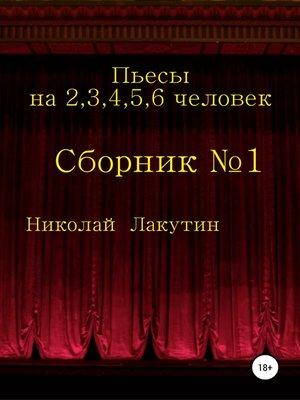 cover image of Пьесы на 2,3,4,5,6 человек. Сборник №1