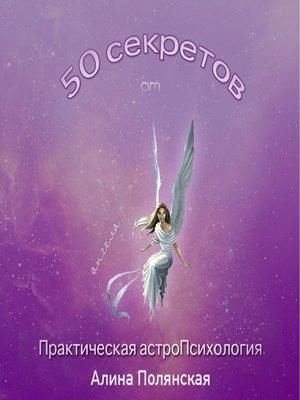 cover image of 50 секретов. Практическая астроПсихология