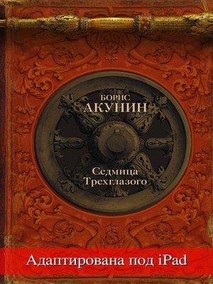cover image of Седмица Трехглазого (адаптирована под iPad)