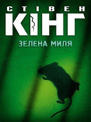 cover image of Зелена миля