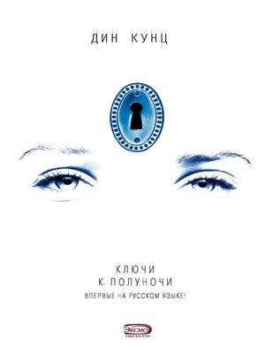 cover image of Ключи к полуночи