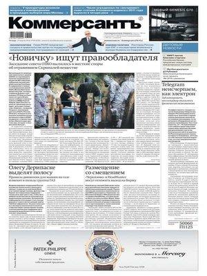 cover image of Коммерсантъ (понедельник-пятница) 68-2018
