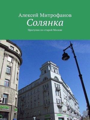 cover image of Солянка. Прогулки постарой Москве