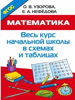 cover image of Математика. Весь курс начальной школы в схемах и таблицах