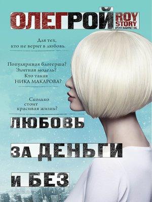 cover image of Любовь за деньги и без