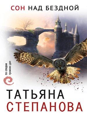 cover image of Сон над бездной
