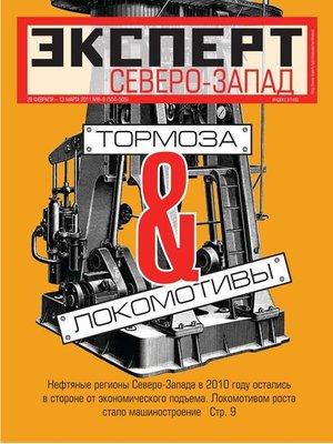 cover image of Эксперт Северо-Запад 08-09-2011