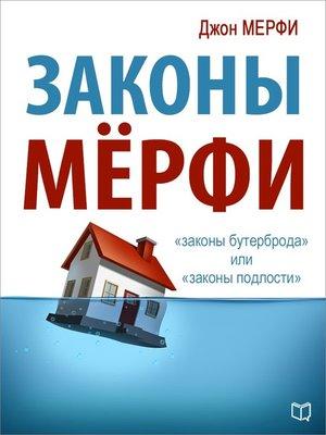 cover image of Законы Мёрфи