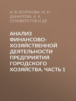 cover image of Анализ финансово-хозяйственной деятельности предприятия городского хозяйства. Часть 1