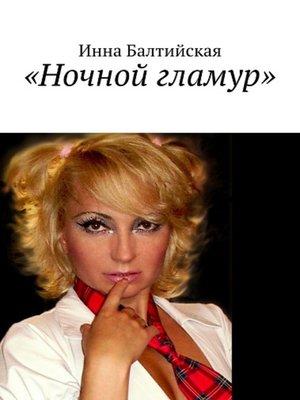 cover image of Ночной гламур