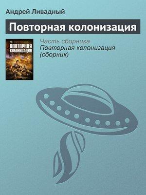 cover image of Повторная колонизация
