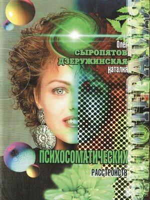 cover image of Фитотерапия психосоматических расстройств