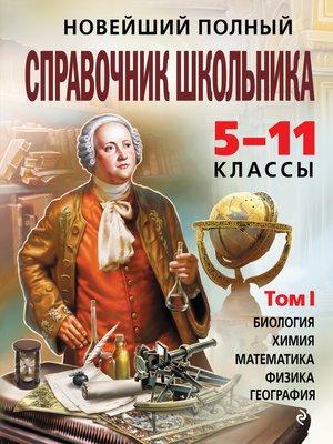 cover image of Новейший полный справочник школьника. 5-11 классы. В 2 т. Том 1
