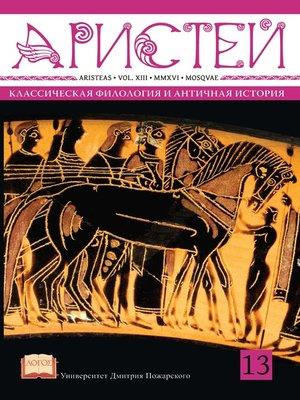 cover image of Журнал Аристей. Вестник классической филологии и античной истории. Том XIII. 2016