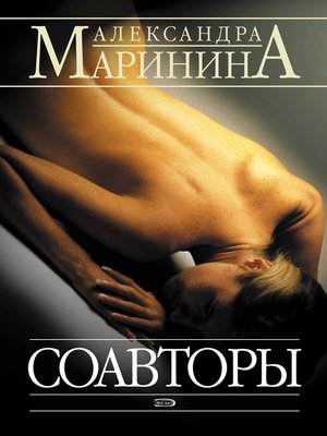 cover image of Соавторы