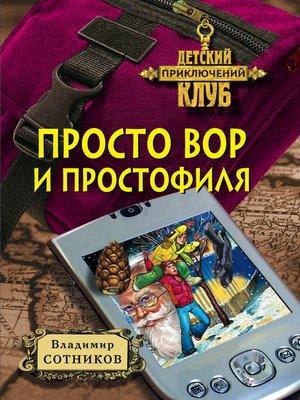 cover image of Просто вор и простофиля
