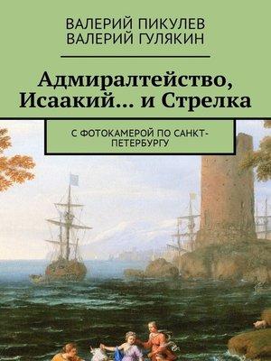 cover image of Адмиралтейство, Исаакий... и Стрелка. С фотокамерой по Санкт-Петербургу