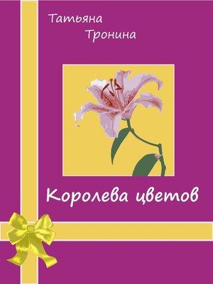 cover image of Королева цветов