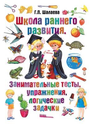 cover image of Школа раннего развития. Занимательные тесты, упражнения, логические задачки