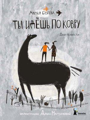 cover image of Ты идешь по ковру (сборник)