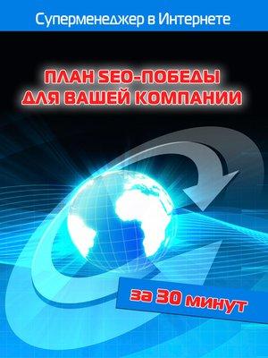 cover image of План SEO-победы для вашей компании
