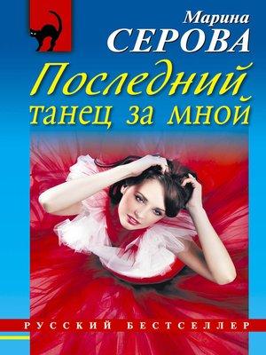 cover image of Последний танец за мной