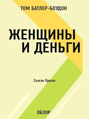 cover image of Женщины и деньги. Сьюзи Орман (обзор)