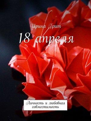 cover image of 18апреля. Личность илюбовная совместимость
