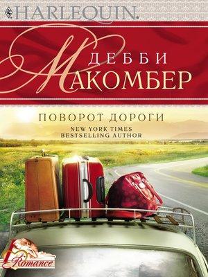 cover image of Поворот дороги
