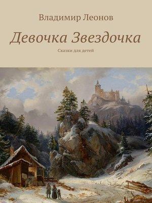 cover image of Девочка Звездочка. Сказки для детей