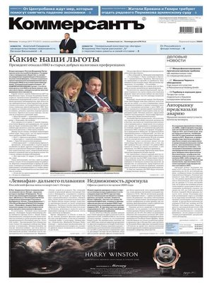 cover image of Коммерсантъ (понедельник-пятница) 05-2015