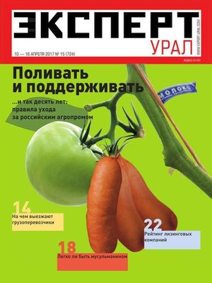 cover image of Эксперт Урал 15-2017