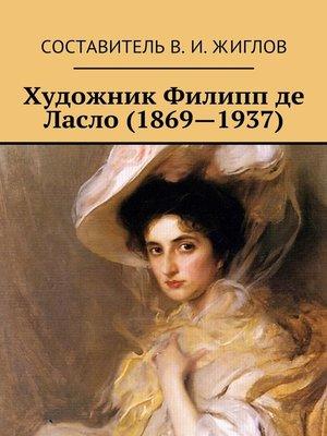 cover image of Художник Филипп де Ласло (1869—1937)