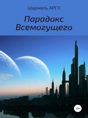 cover image of Парадокс Всемогущего