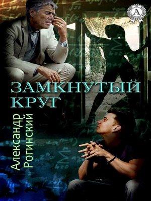 cover image of Замкнутый круг