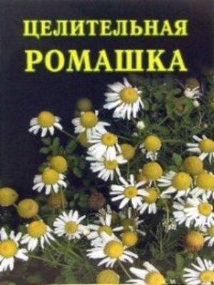 cover image of Целительная ромашка