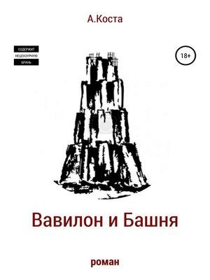 cover image of Вавилон и Башня