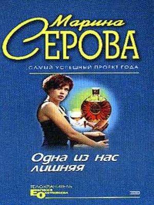 cover image of Одна из нас лишняя