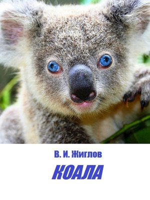 cover image of Коала