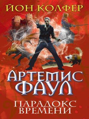cover image of Артемис Фаул. Парадокс времени